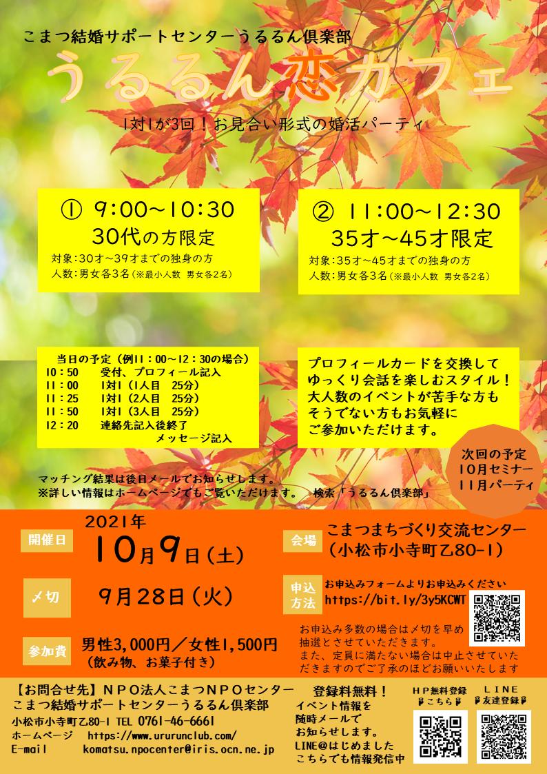 うるるん恋カフェ 10/9(土)参加者募集中です!