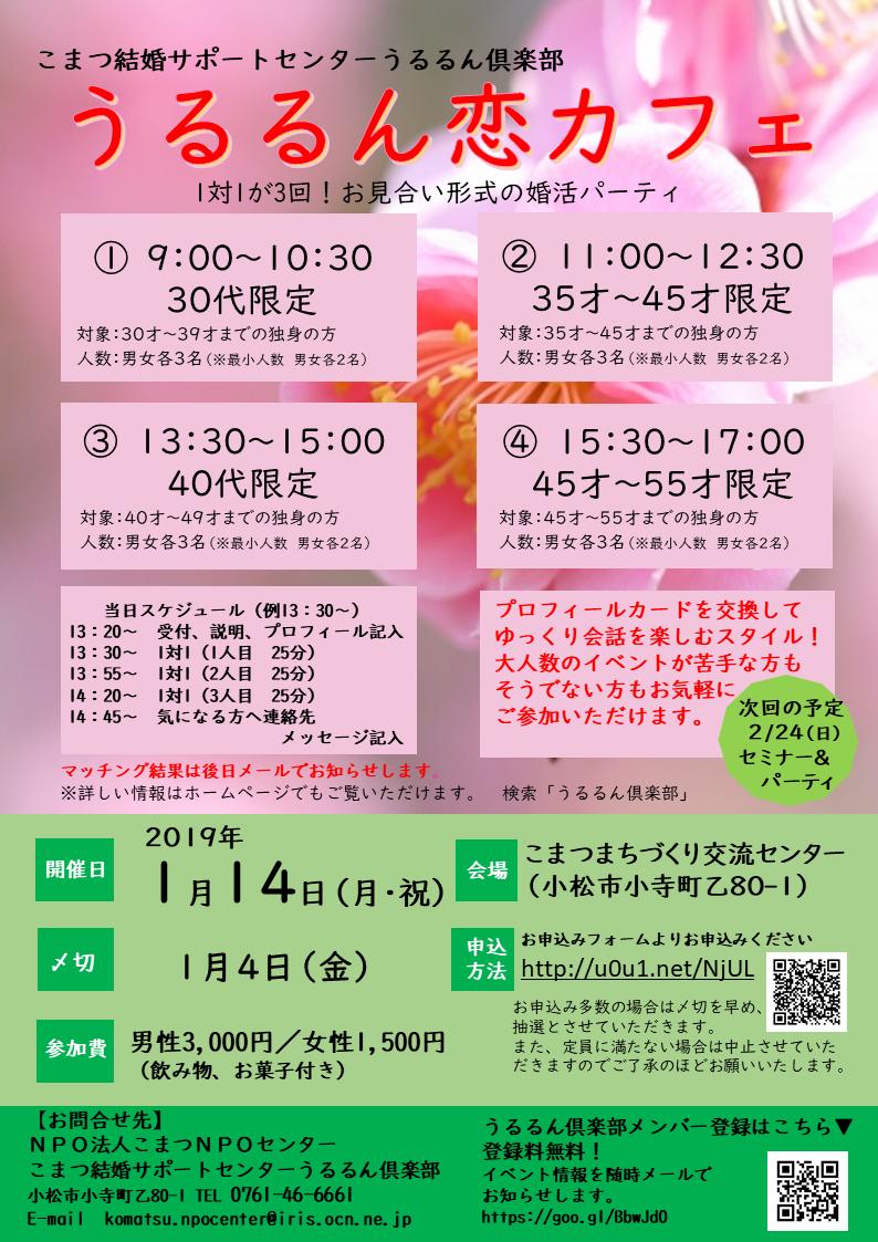 恋カフェ1月 報告