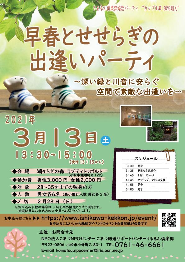 3/13 早春とせせらぎの出逢いパーティ