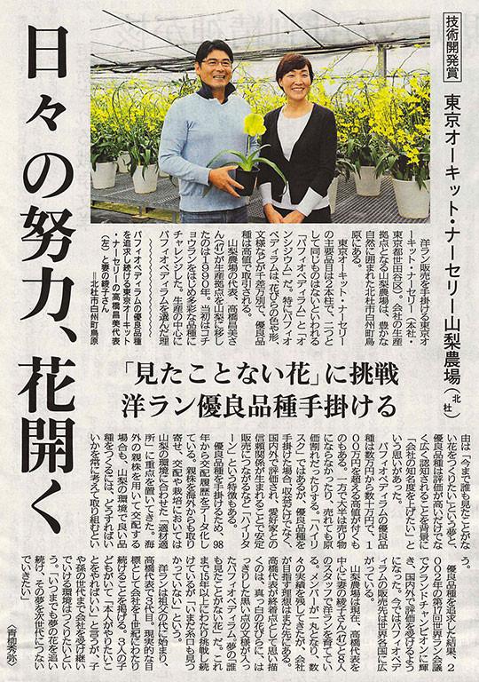 2014/11/7山梨日日新聞  16面に掲載されました