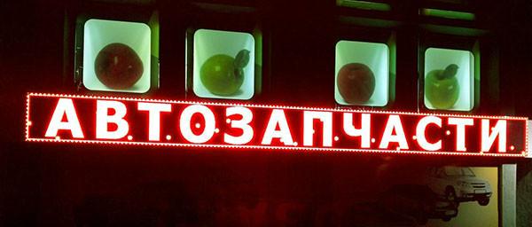 продажа бегущих строка в москве