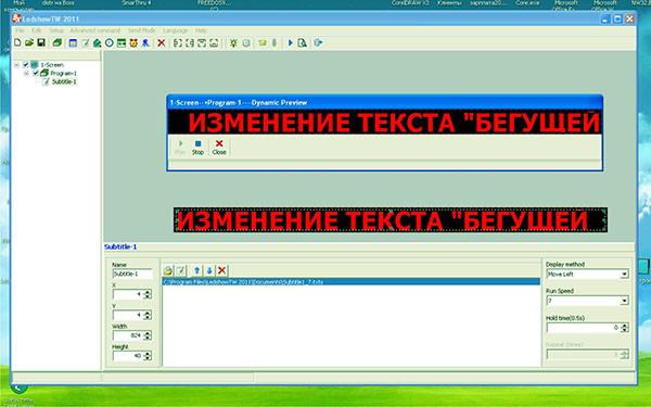 Программы для лед экран