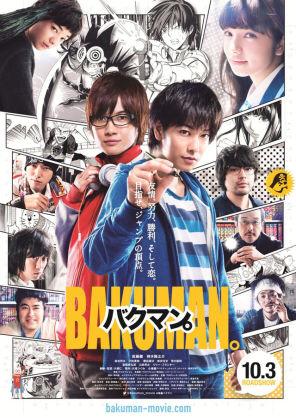 (C)2015映画「バクマン。」製作委員会
