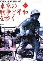 東京都歴史教育者協議会編『新版東京の戦争と平和を歩く』