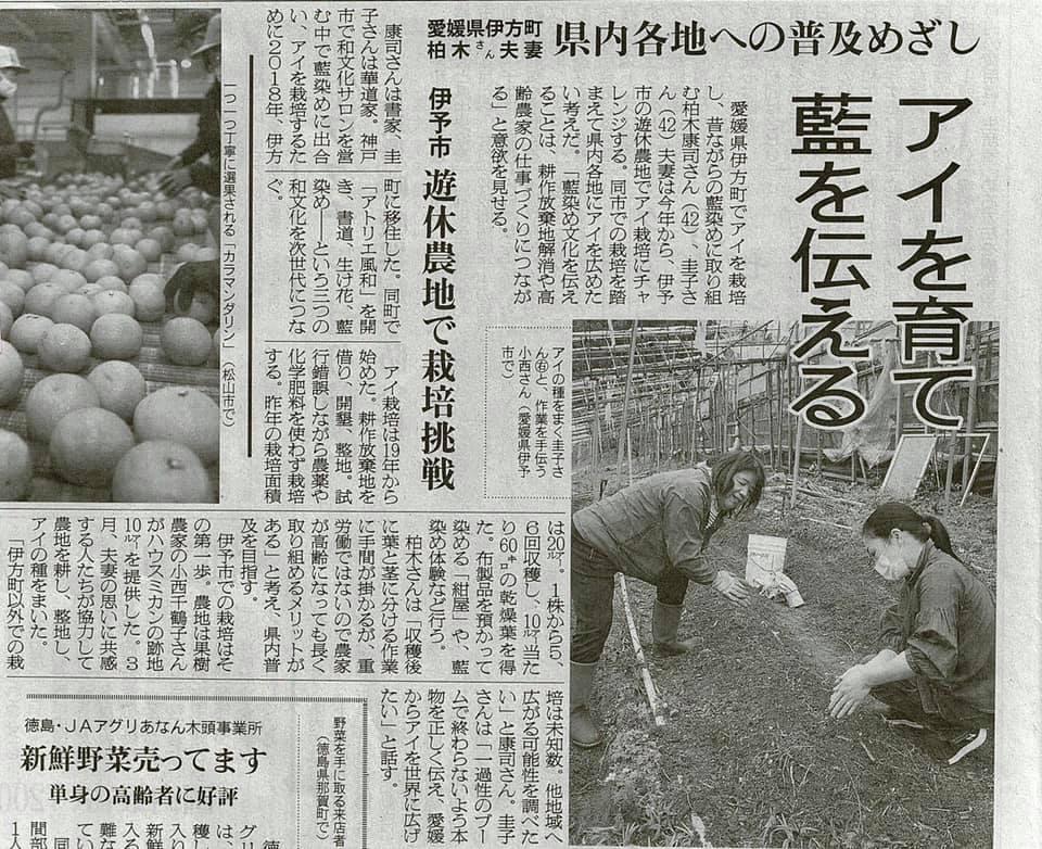 日本農業新聞に掲載されました