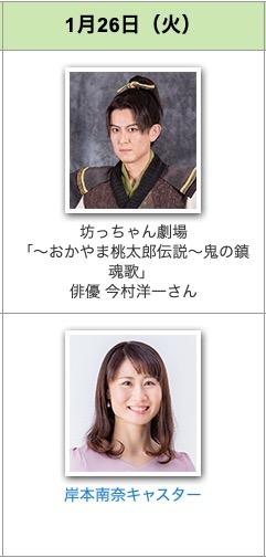 NHKラジオ「ラジオまどんな」の話題に