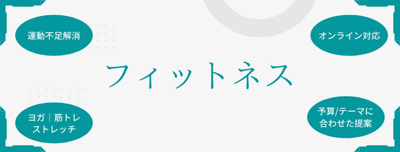 企業フィットネス・出張運動教室(企業・自治体・行政向け)