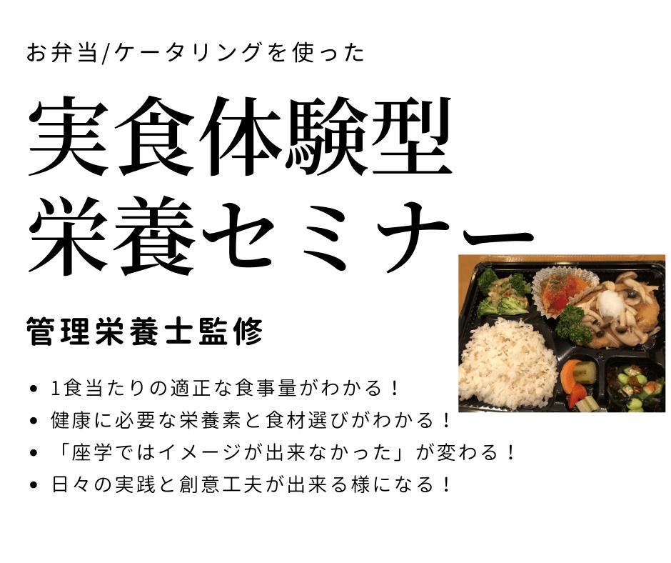 実食体験型栄養セミナー