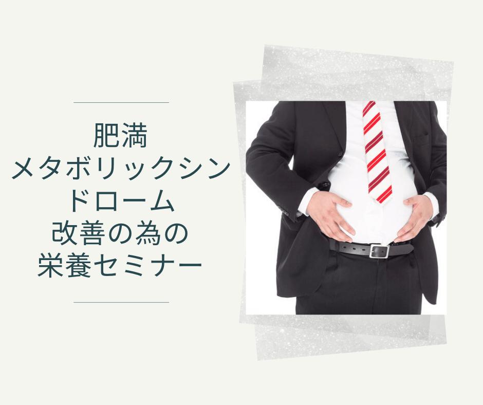 肥満・メタボ解消
