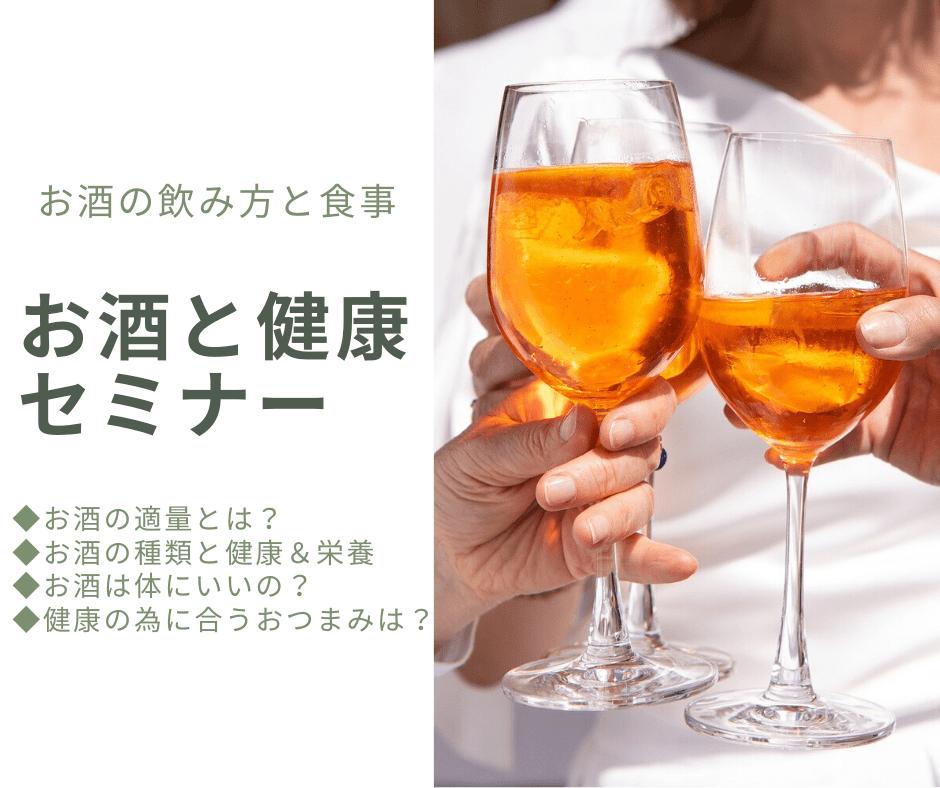 飲酒と健康セミナー