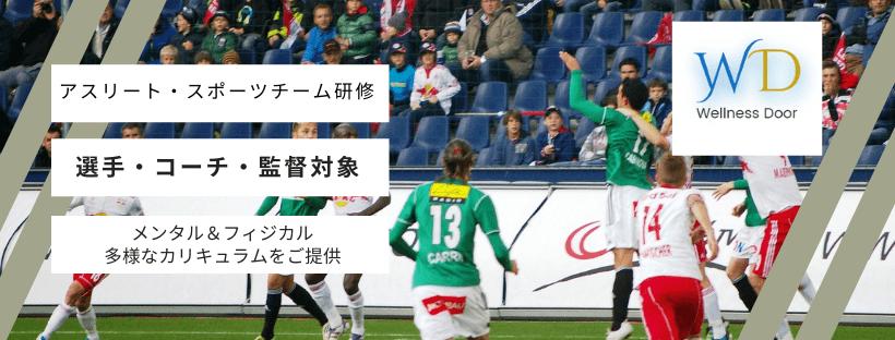 アスリート・スポーツチーム研修