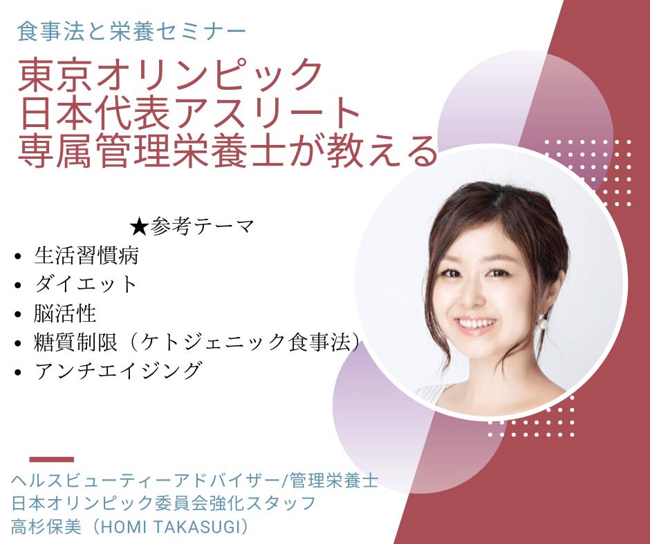 東京オリンピック日本代表アスリート専属管理栄養士が教える