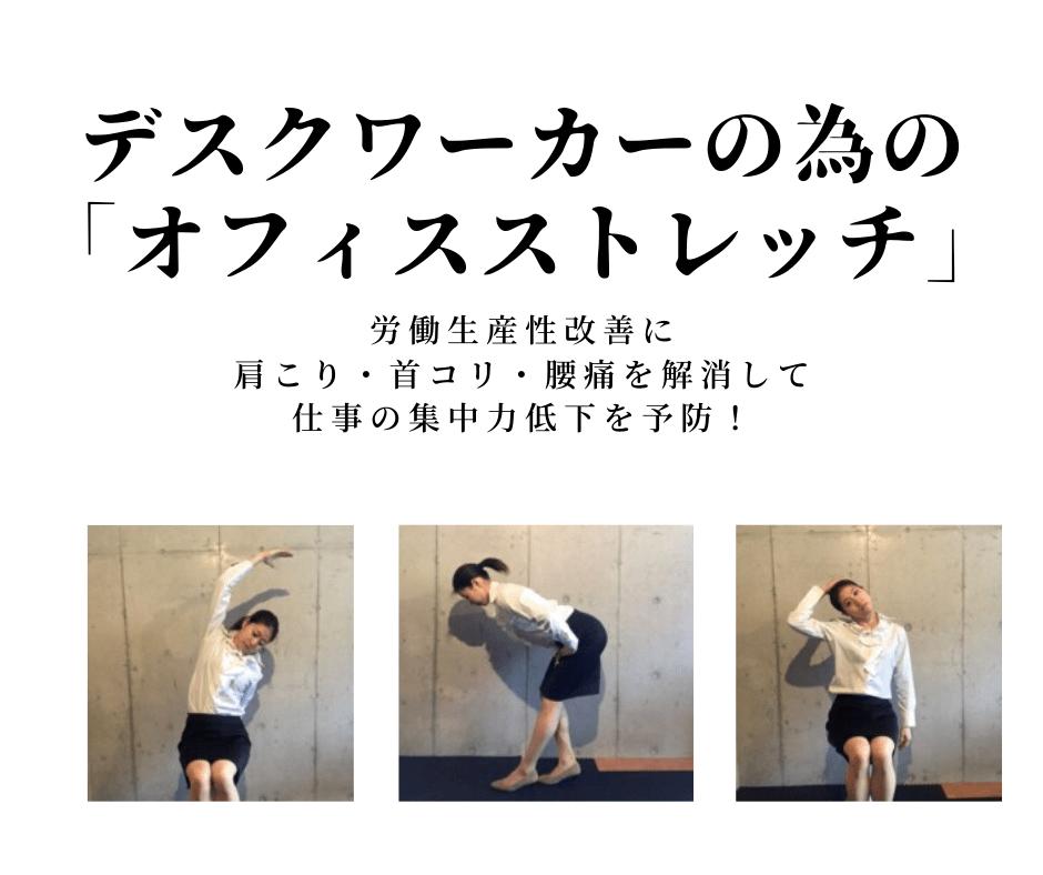オフィスで実践できるリフレッシュ体操
