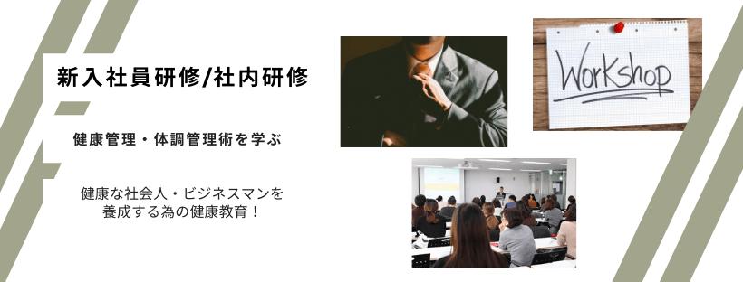 健康・体調管理術を学ぶ、新入社員・社内研修向け健康教育