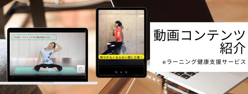 eラーニング健康支援サービス用動画コンテンツ紹介