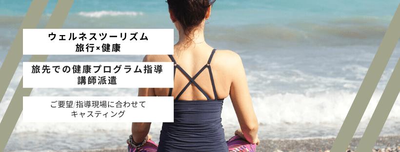 旅行×健康 ウェルネスツーリズム