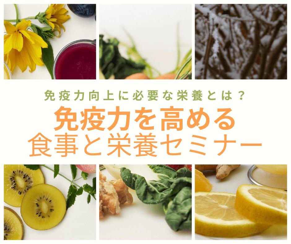 免疫力を高める食事と栄養