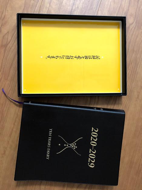 2029年まで付けられる私の日記帳