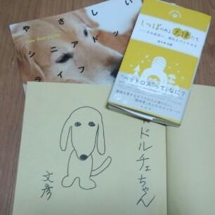 佐々木先生の著書に描いていただいたドルチェの似顔絵