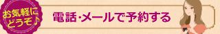 札幌 エステ トゥインクル 電話 メールで予約する