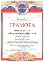 Грамота за 1 место в конкурсе сайтов (2017 г.)