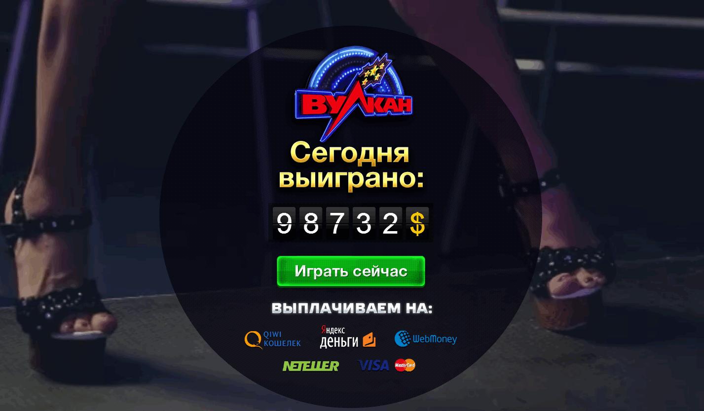 Бездепозитный бонус 500 рублей в казино вулкан игровые автоматы и слоты играть бесплатно и без регистрации в онлайн казино