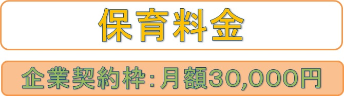 福津市の安心安全な保育園 園児募集中 保育士 看護師 募集