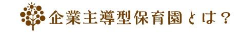 福津市の安心安全な保育園 病気のお子様も受容れます 園児募集中 保育士 看護師 募集