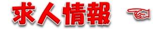 求人 募集 福津市の保育園 園児募集中 保育士 看護師 募集