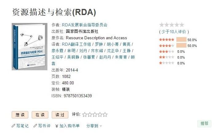 Website mit chinesischer Print-Ausgabe von RDA