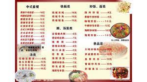 voorbeeld van een Chinese menukaart