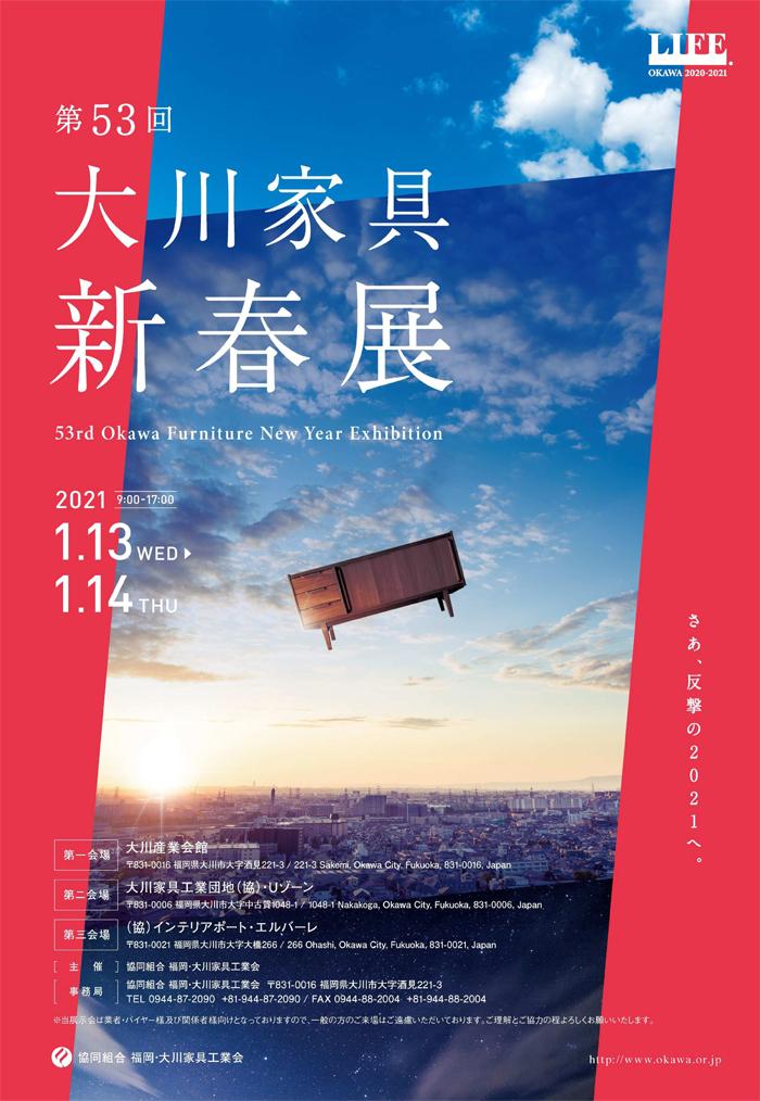 第53回大川家具新春展に出展します(業者展)