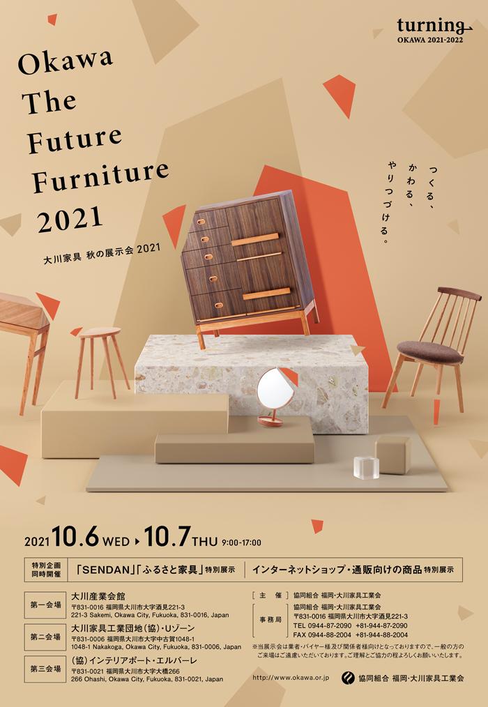 【総桐箪笥和光 出展します】OKAWA The Future Furniture 2021