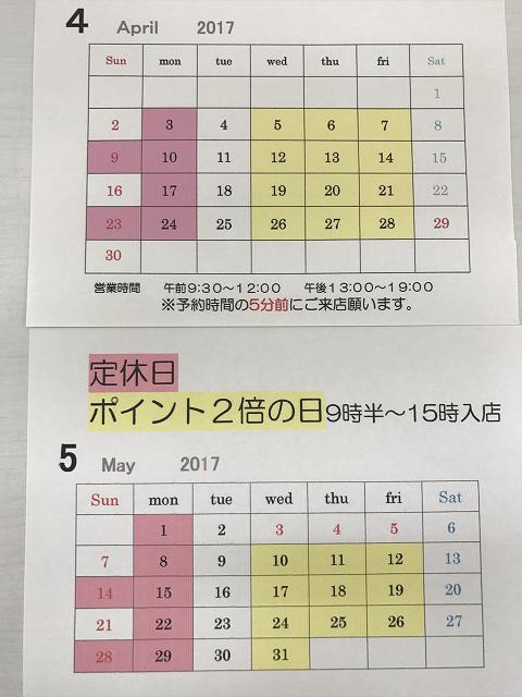 4月 5月 カレンダー