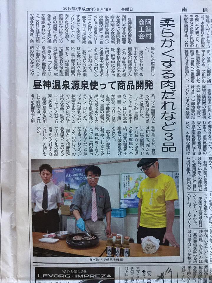 肉たらし記事:南信州新聞