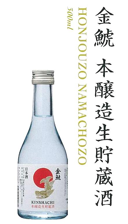 金鯱 本醸造生貯蔵酒