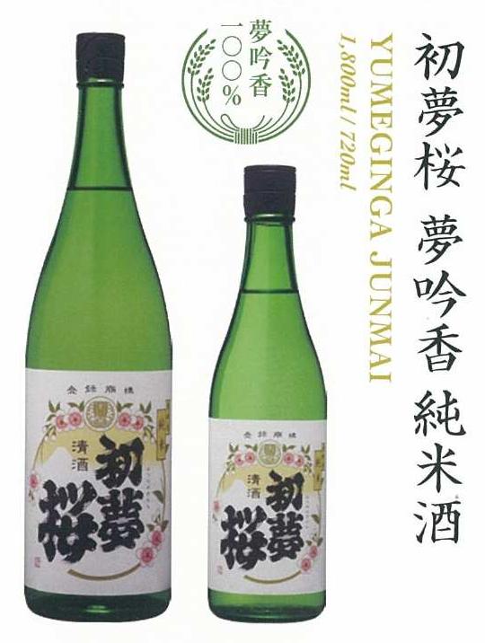 初夢桜 夢吟香 純米酒
