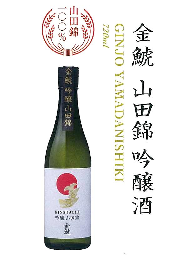 金鯱 山田錦 吟醸酒