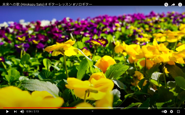 未来への歌 (Hirokazu Sato)