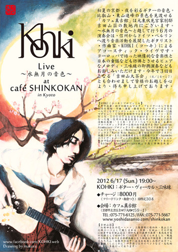 """Kohki"" Flyer(オーダー作品)r/2012 Acrylics gouacheイラストボード"