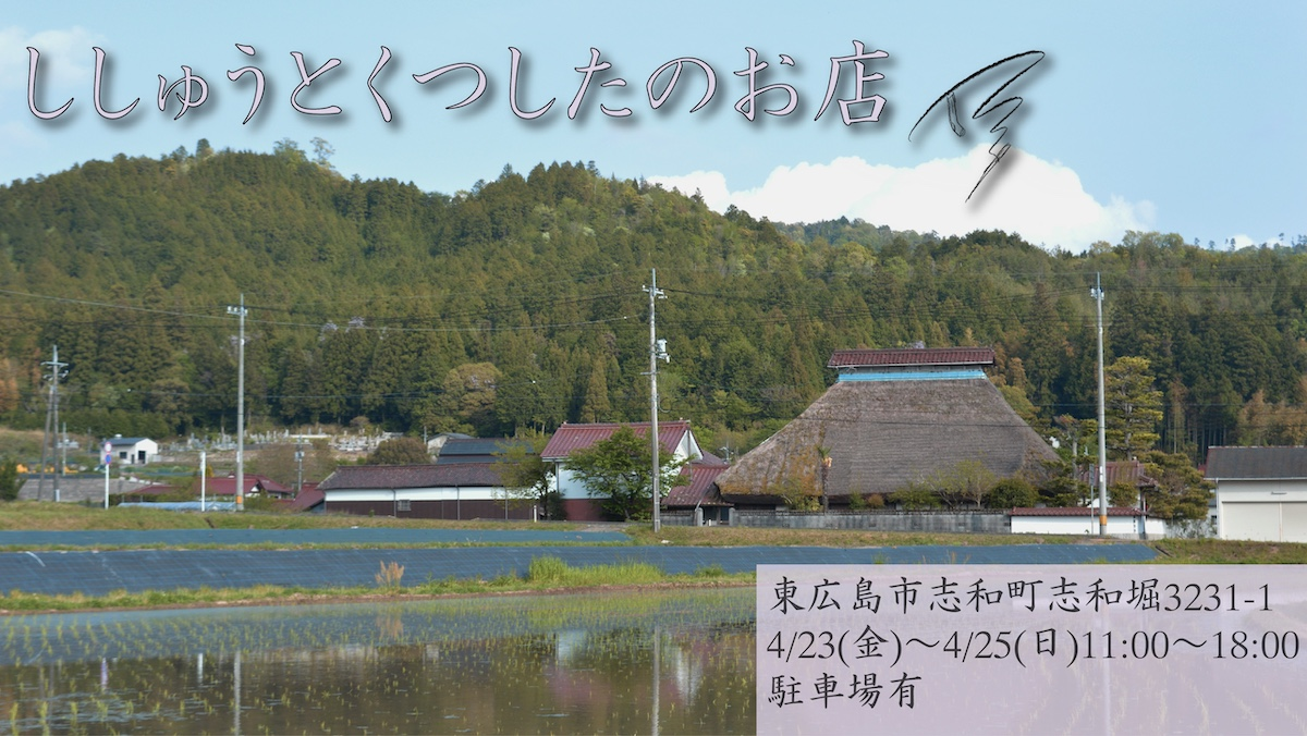 日本昔ばなしのような場所でポップアップ決定