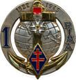 1-ый полк МП. ЦЕНА 490 руб.