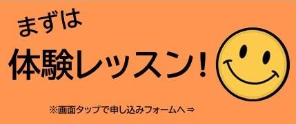 無料体験レッスン予約、大阪の幼児子供英会話アロハキッズ、新大阪古川橋天満橋でバイリンガルトレーナー英会話は無料体験レッスンから