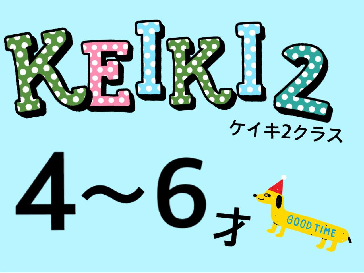 クラス(3歳4歳5歳6歳/保育園幼稚園)大阪の幼児子供英会話アロハキッズ