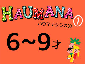 クラス(6歳7歳8歳9歳/小学生)大阪の幼児子供英会話アロハキッズ