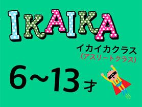 アスリートクラス(6歳~13歳/小学生中学生)大阪の幼児子供英会話アロハキッズ