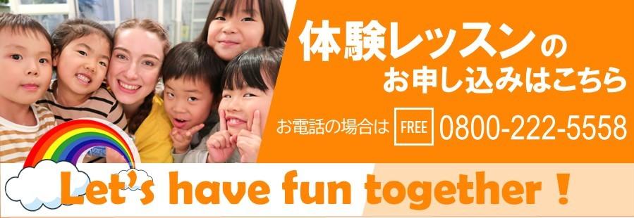 無料体験レッスン予約、大阪の幼児子供英会話ALOHAKIDSアロハキッズ、新大阪古川橋天満橋でバイリンガルトレーナー英会話は無料体験レッスンから
