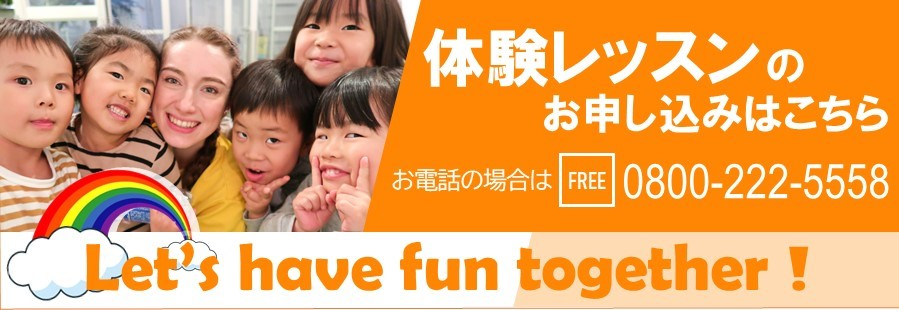 南森町、天満橋、新大阪、門真、守口、大日、古川橋の子供英会話と体操教室の初回無料体験レッスン申し込みはこちらです。