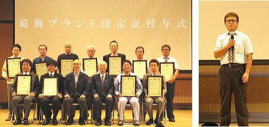 (左) 青木区長とともに記念撮影する認定企業の方々  (右) ごあいさつする当社の鈴木光則