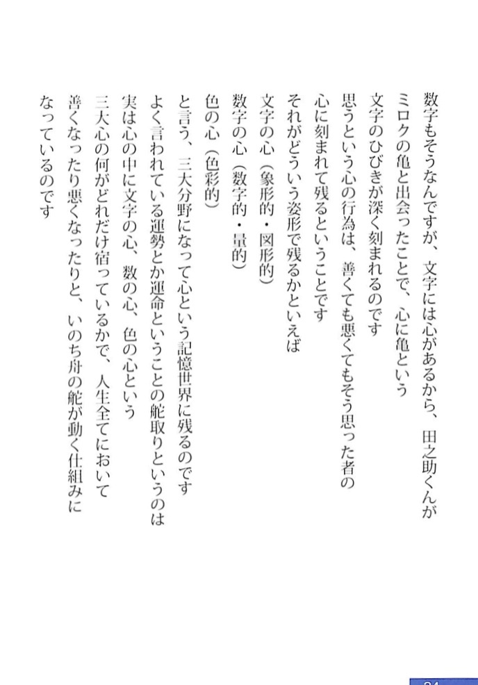 前編-旅立ちから屋久島へ(続き)